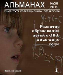 Развитие образования детей с ограниченными возможностями здоровья: 2020-2030 годы