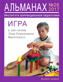 Play. On the Occassion of the 120th Birthday Anniversary of L.S. Vygotsky