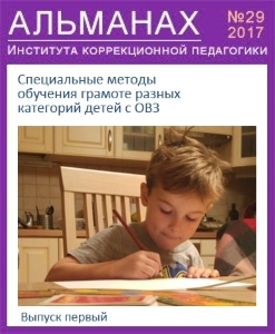 Special methods of teaching literacy for various categories of children with special needs